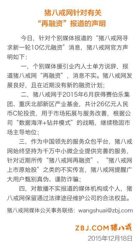 """资讯生活揭秘""""猪八戒网半年估值不变烧光26亿""""报道的背后"""