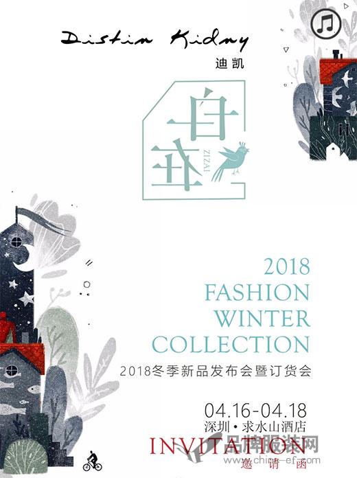 资讯生活DistinKidny迪斯廷.凯2018冬季新品发布会暨订货会